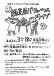 20120318kamishibaichirashi (4).jpg